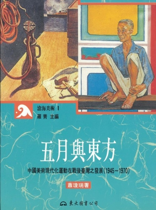 (The Fifth Moon and Eastern Painting Groups: Development of Chinese Fine Arts Modernism Movement in