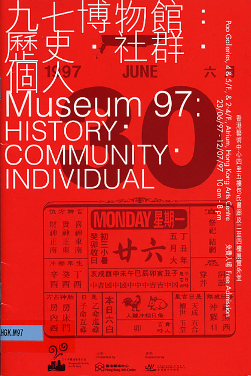 Museum 97: History Community Individual