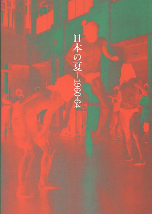 Japanese Art 1960s:  Japanese Summer 1960-64