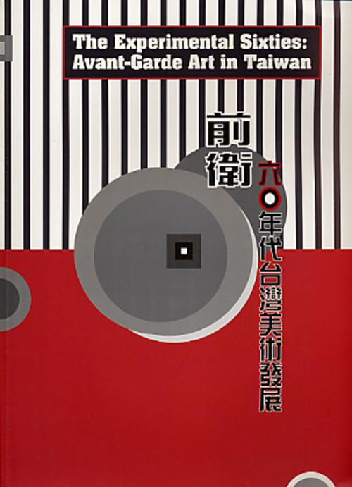 The experimental sixties: avant garde art in Taiwan