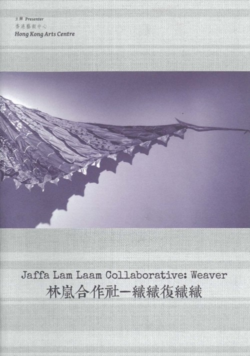 Jaffa Lam Laam Collaborative: Weaver