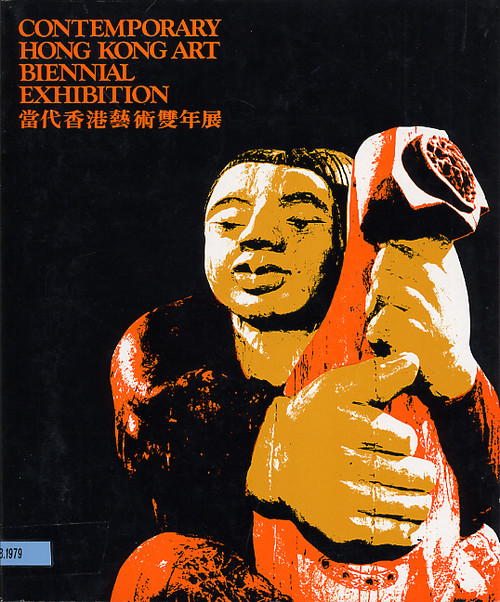 Contemporary Hong Kong Art Biennial Exhibition (1979)