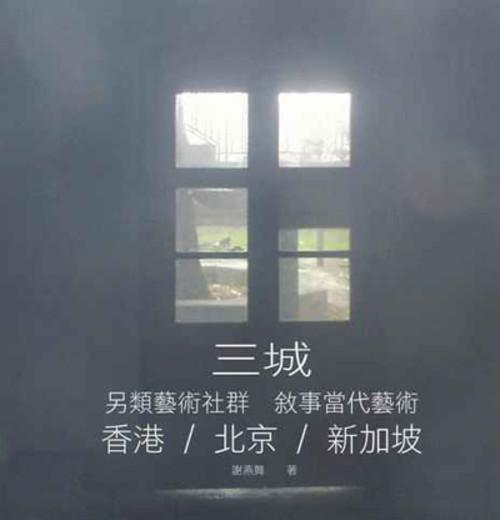 (Three Cities: Narrative of Contemporary Art by Alternative Art Communities: Hong Kong/Beijing/Singa