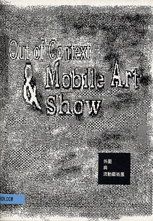 Out of Context & Mobile Art Show