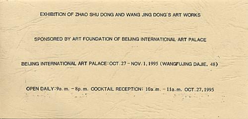 Exhibition of Zhao Shu Dong and Wang Jing Dong