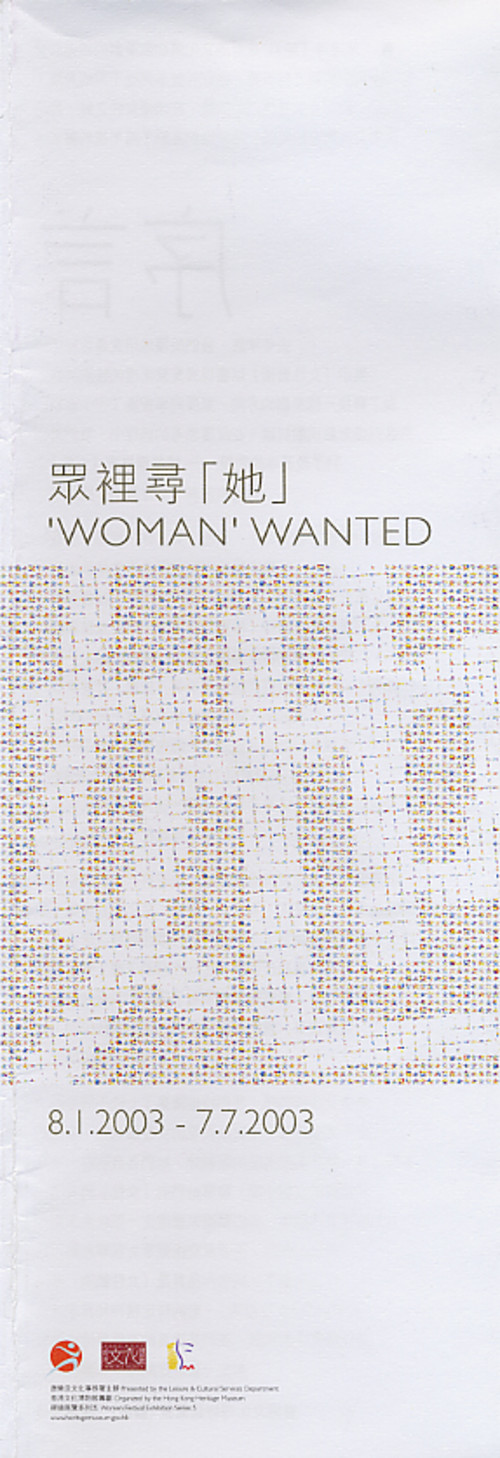 'Woman' Wanted (Chinese)