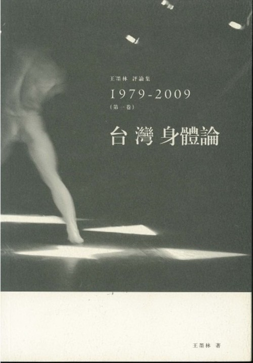 (On the Taiwanese Body: Writings by Wang Molin 1979-2009 (Volume 1))
