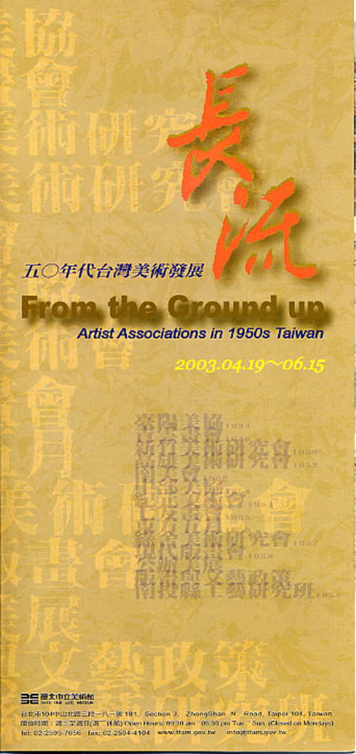 From the Ground up: Artist Associations in 1950s Taiwan