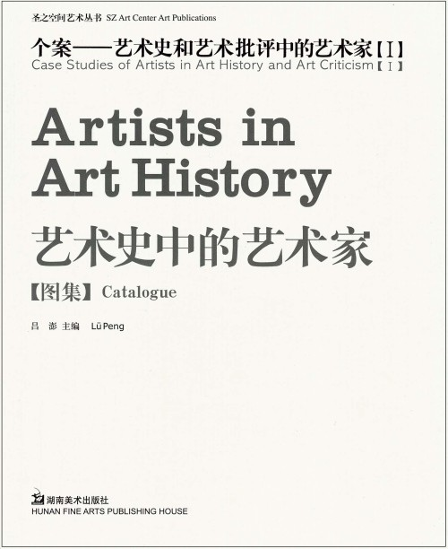 Case Studies of Artists in Art History and Art Criticism I: Artists in Art History (Catalogue)