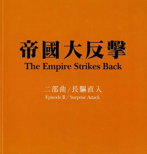 The Empire Strikes Back: Episode II / Surprise Attack