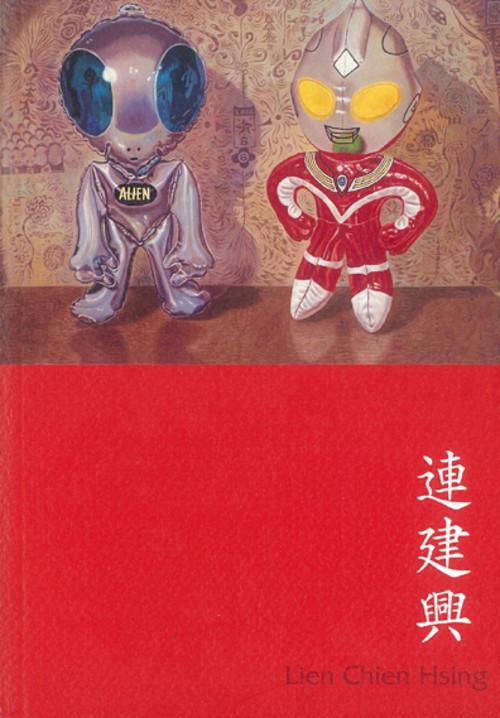 Lien Chien Hsing