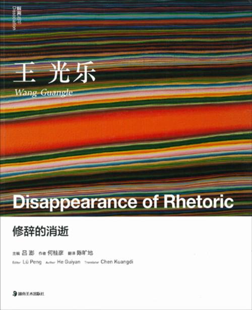 Dissociation | Wang Guangle: Disappearance of Rhetoric