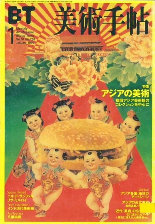 BT: Monthly Art Magazine Bijutsu Techo (All holdings in AAA)