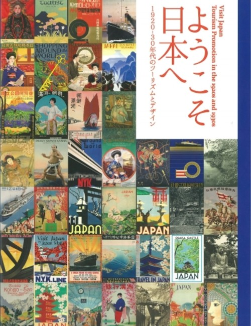 Visit Japan Tourism Promotion in the 1920s and 1930s