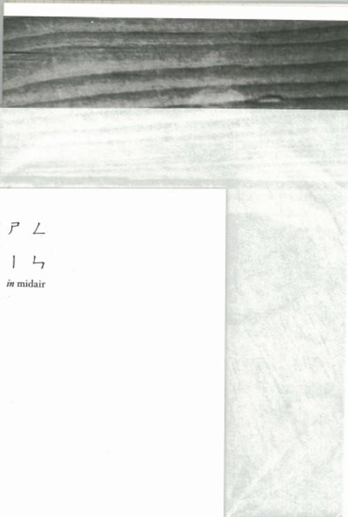 in midair: sound works hong kong 2007
