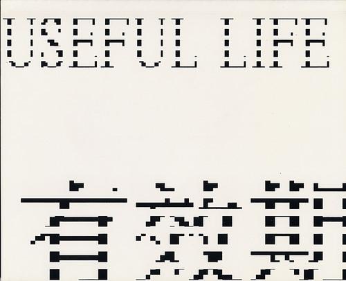 Useful Life