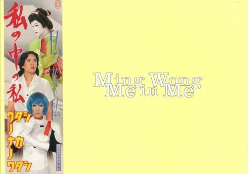 Ming Wong: Me in Me