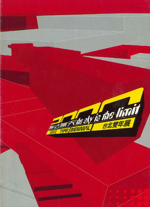 2000 Taipei Biennial: The Sky is the Limit (Guide Book)