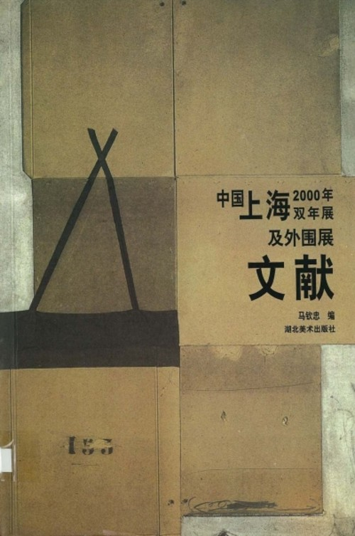 (Documents of the 2000 Shanghai Biennale and its Satellite Exhibitions)
