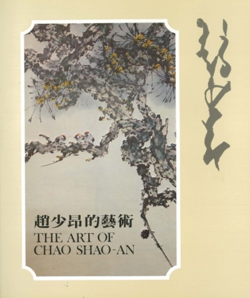 The Art of Chao Shao-an