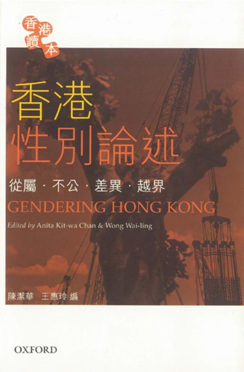 Gendering Hong Kong