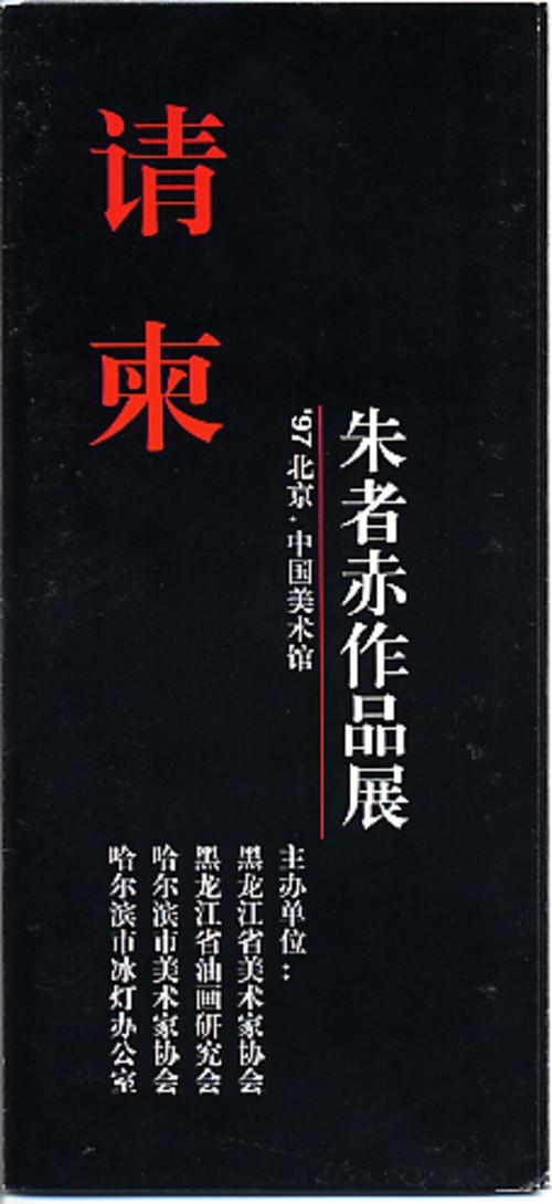 (Zhu Zhe Chi Art Exhibition)