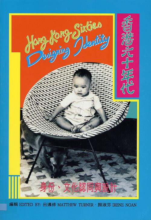 Hong Kong Sixties: Designing Identity