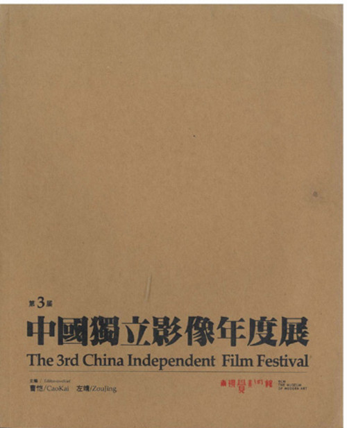 The 3rd China Independent Film Festival