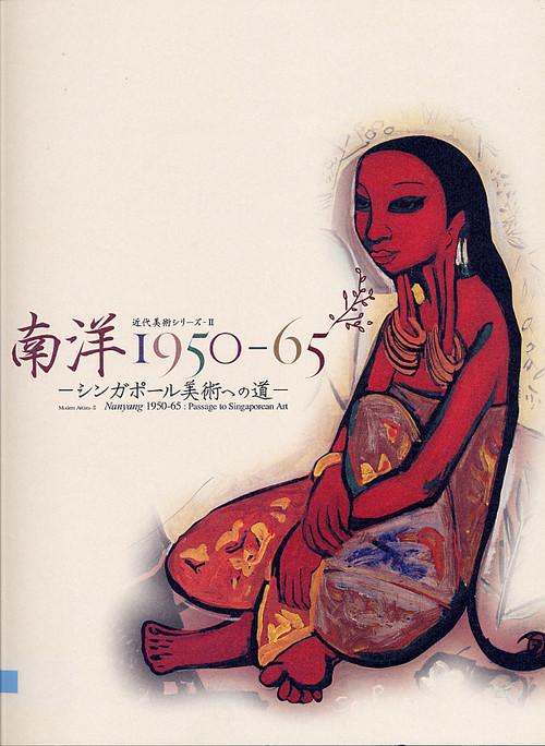 Modern Artists II: Nanyang 1950-65: Passage to Singapore Art