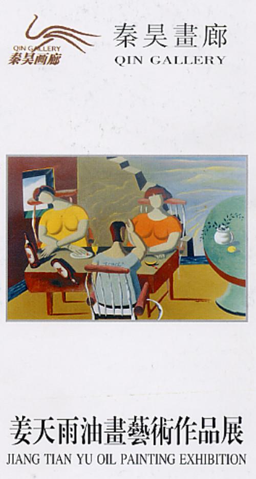 Jiang Tian Yu Oil Painting Exhibition