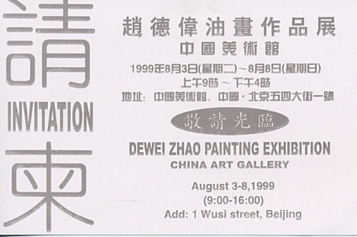 Dewei Zhao Painting Exhibition