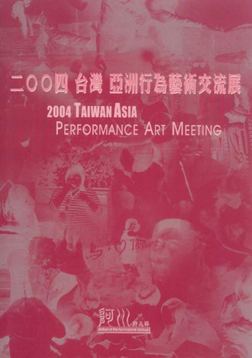 2004 Taiwan Asia Performance Art Meeting