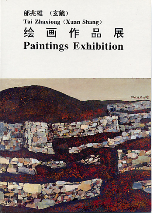 Tai Zhaxiong (Xuan Shang) Paintings Exhibition