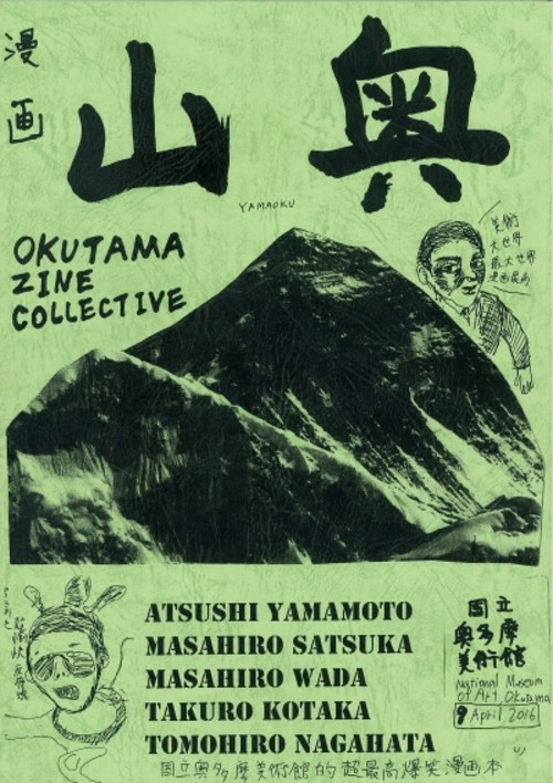 Yamaoku: Okutama Zine Collective: Okutama Artist Zines