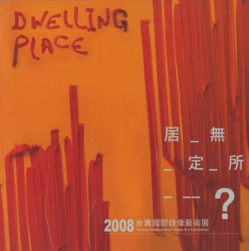 Dwelling Place: Taiwan International Video Art Exhibition 2008