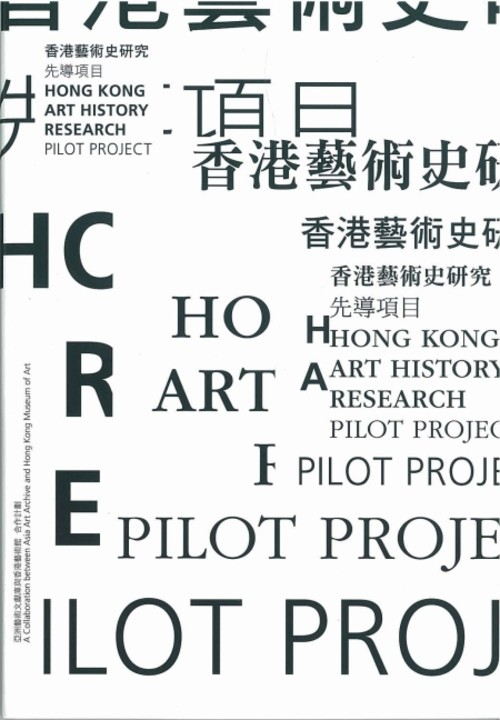 Hong Kong Art History Research Pilot Project
