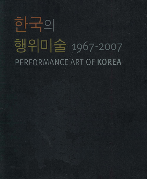 Performance Art of Korea 1967-2007