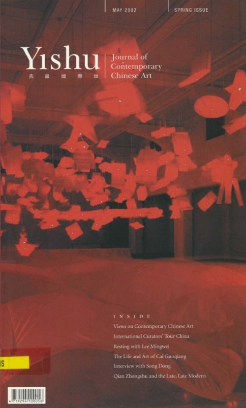 Yishu: Journal of Contemporary Chinese Art (English) (All holdings in AAA)