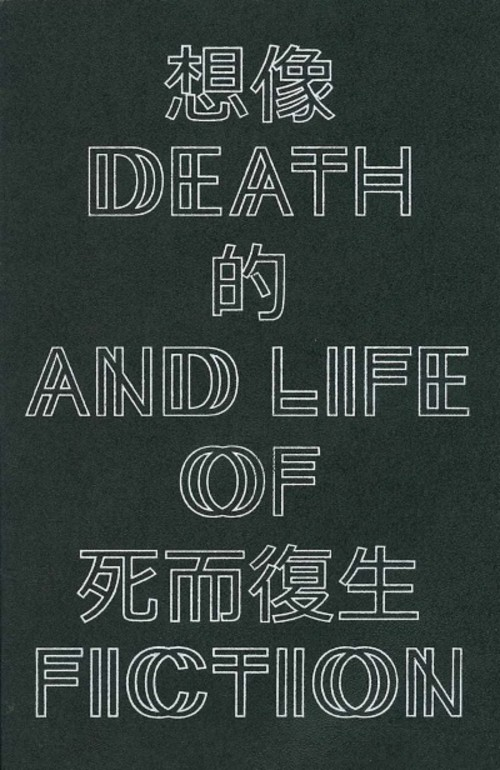 Modern Monsters / Death and Life of Fiction: Taipei Biennial 2012 (English Guidebook)
