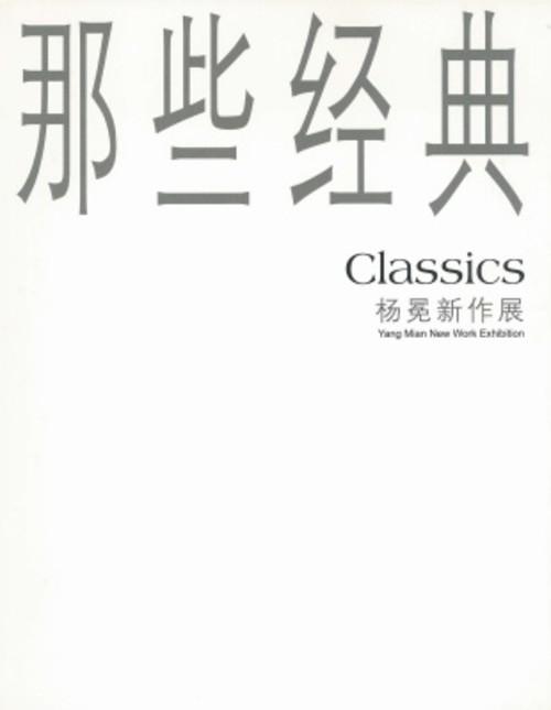 Classics: Yang Mian New Work Exhibition