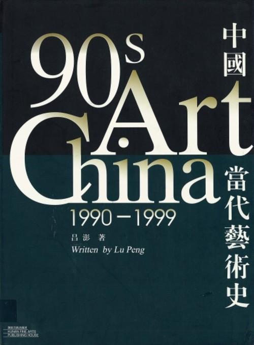 90s Art China 1990-1999