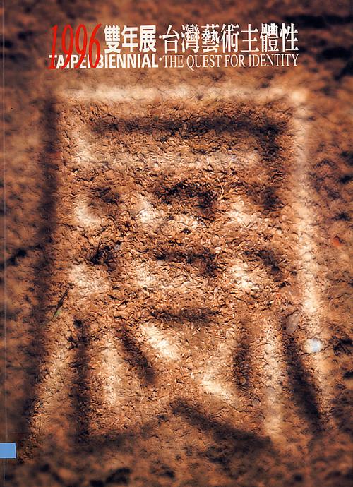1996 Taipei Biennial : The Quest For Identity