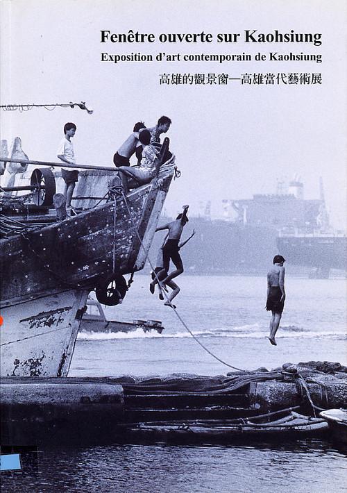 Fenetre ouverte sur Kaohsiung: Exposition d'art contemporain de Kaohsiung