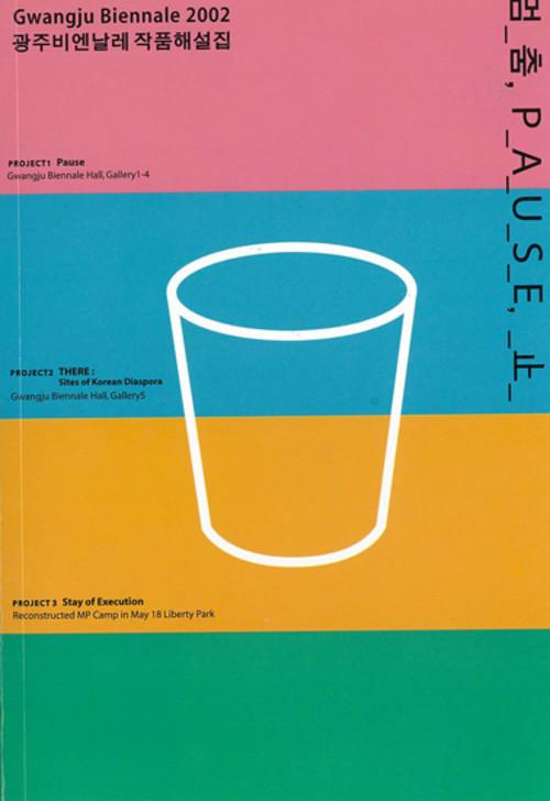 Gwangju Biennale 2002 -  P_A_U_S_E: Programme Guide