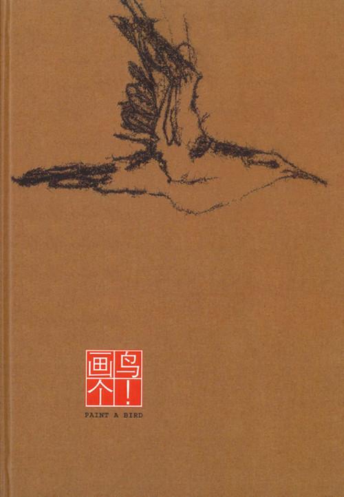 Paint a Bird: Ye Yongqing Solo Exhibition
