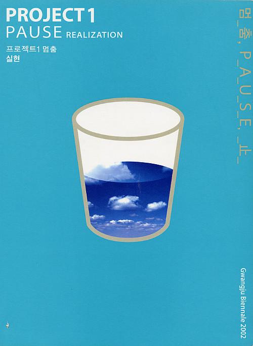 Gwangju Biennale 2002 - Project 1: Pause Realization