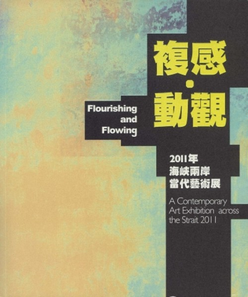 Flourishing and Flowing - A Contemporary Art Exhibition Across the Strait 2011