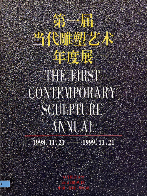 The First Contemporary Sculpture Annual