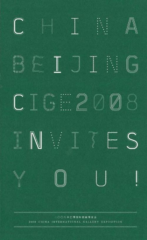 2008 China International Gallery Exposition