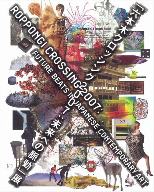 Roppongi Crossing 2007: Future Beats in Japanese Contemporary Art